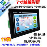 PLC all-in-one stepper motor controller servo motor touch screen 3-axis 7-inch touch programming CNC system