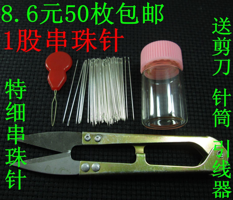 50枚【十字绣专用】穿珠针  珠绣针  珠子针  长4cm 1-2股细针