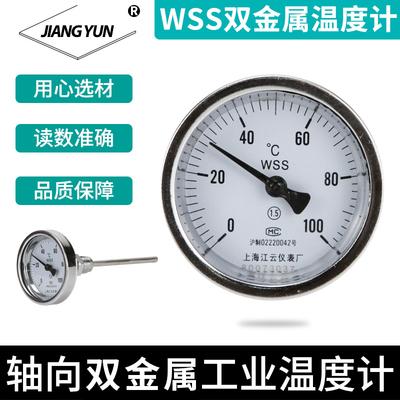 上海江云WSS-301双金属温度计轴向指针锅炉管道烤箱工业温度仪表