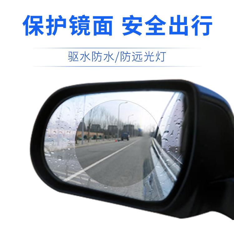 创意款雨天通用型汽车后视镜防雨膜 防雾贴膜玻璃车窗防水膜现货