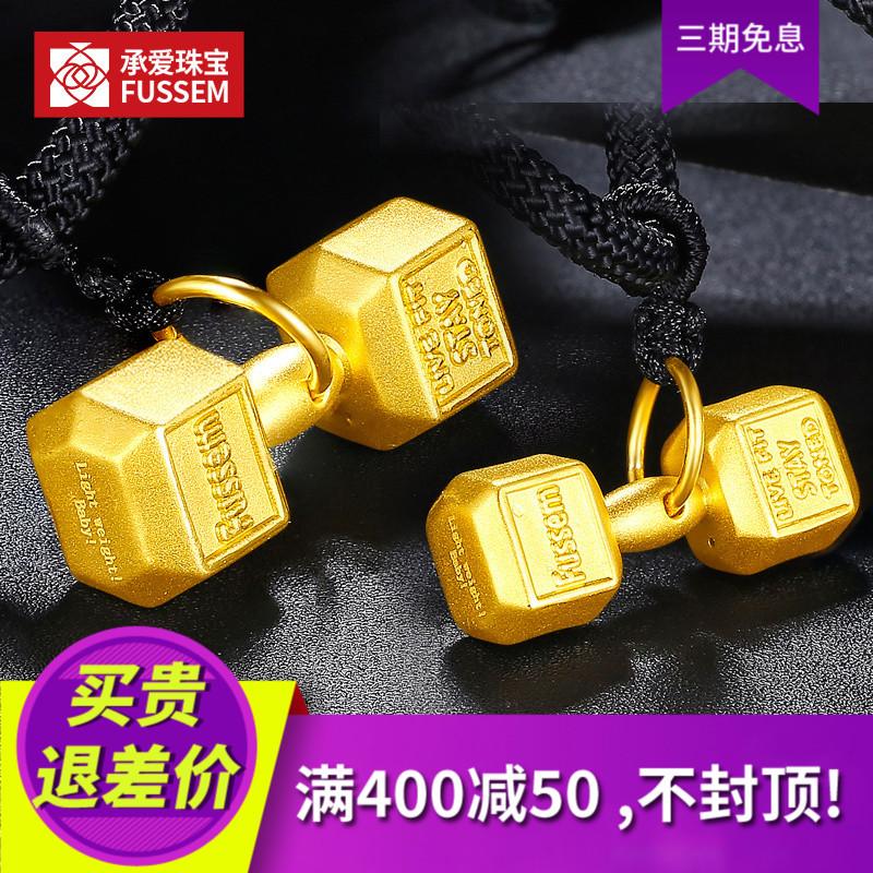 2019新款999足金项链女中国黄金吊坠男3d硬金健身小哑铃24k纯金