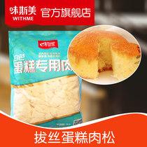 散装原味烘焙原料袋装批发味斯美肉松拔丝蛋糕专用拉丝肉松1kg
