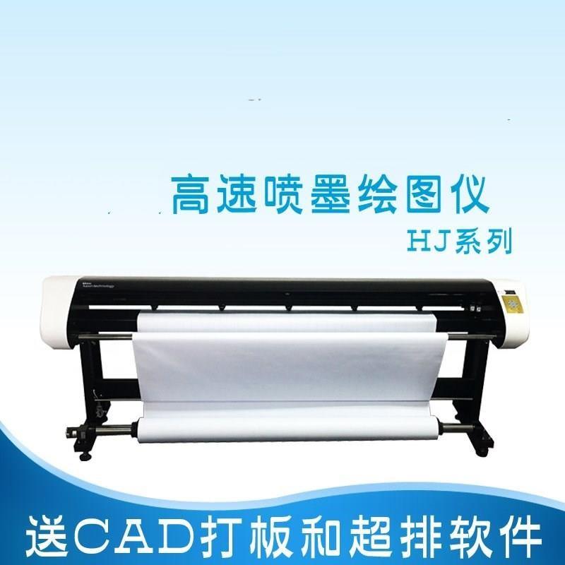 大宽幅面打印机CAD图45墨盒高速喷墨服装CAD绘图仪喷墨打印机唛架