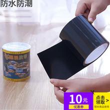 全能防水胶带一撕一贴超强粘性快速补漏强力胶布