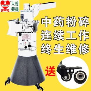 大德DF25流水式三七中药材打粉机超细研磨机电动粉碎机磨粉机商用