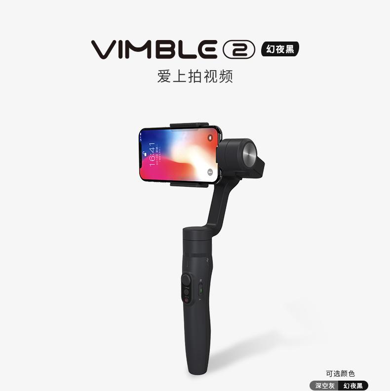 Vimble2三轴防户外直播飞宇手机摄像延时摄影