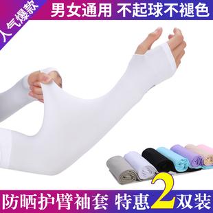 子开车防紫外线冰丝手套长款 男袖 套防晒女护臂手臂套袖 夏季冰爽袖