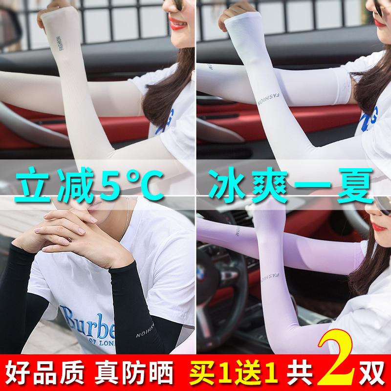 夏季冰爽袖套防晒女护臂手臂套袖男袖子开车防紫外线冰丝手套长款