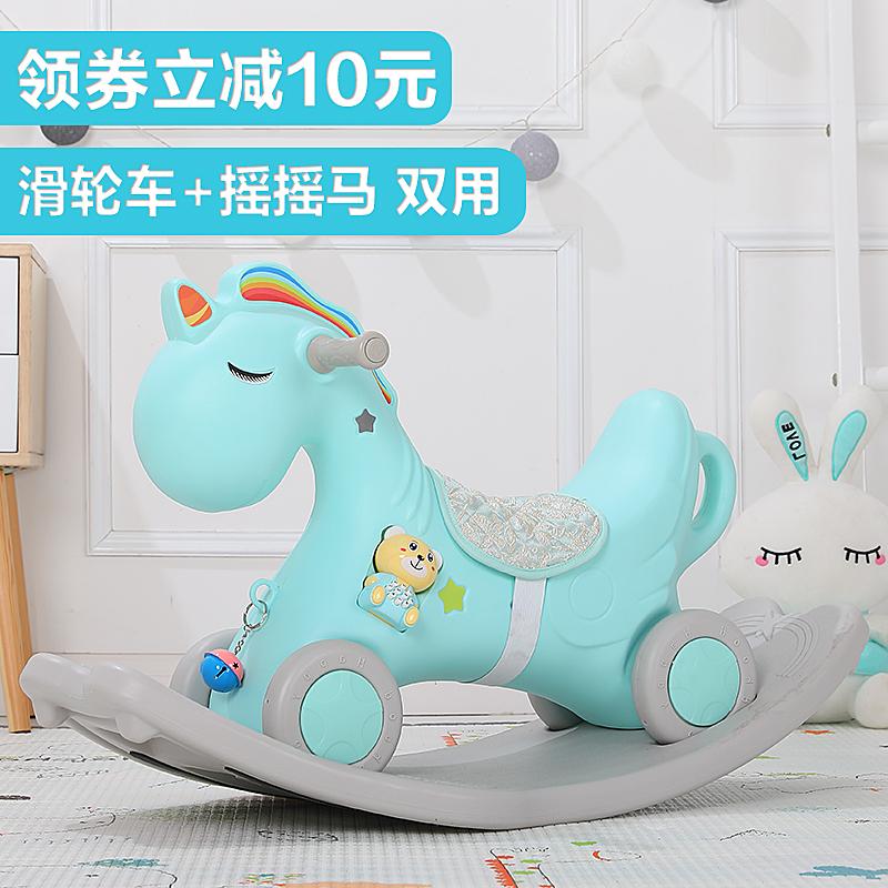 美高熊小木马儿童玩具摇马宝宝带音乐两用塑料摇摇马加厚1-8周岁