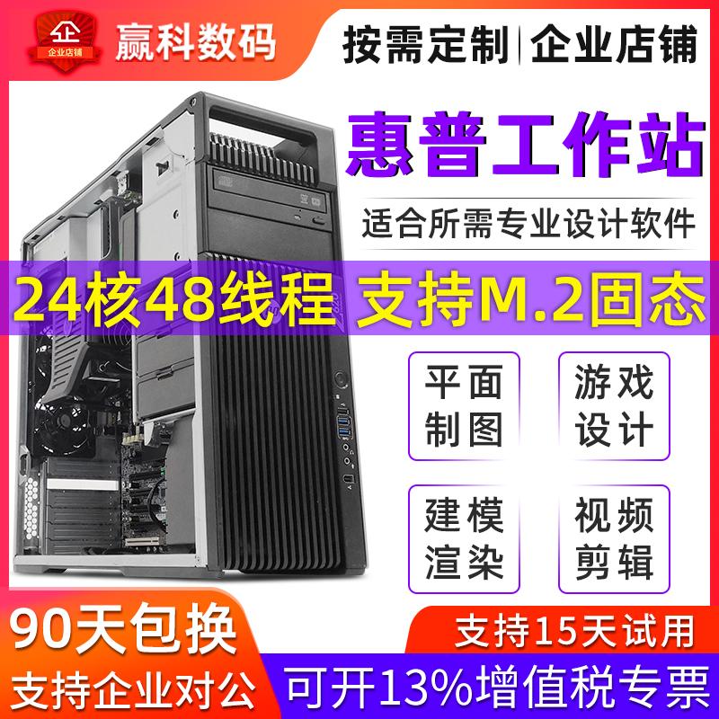 HP/惠普Z620二手图形工作站至强E5-2695v2双路渲染运算2K视频主机