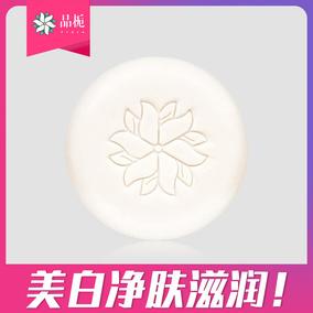 品栀 Pearl Beauty栀子花珍珠焕白皂 冷凝制手工拉丝皂纯天然洁面