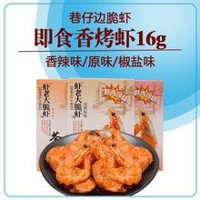 少女80斤推荐巷仔边脆虾原味香辣味椒盐味即食香烤虾16g海味零食