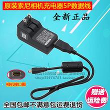 包邮 原装SONY索尼DSC-W800 W810 W830数码照相机USB数据线充电器