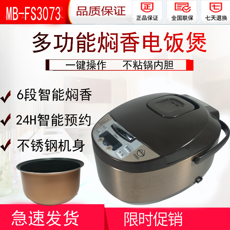 fs3018 电饭煲