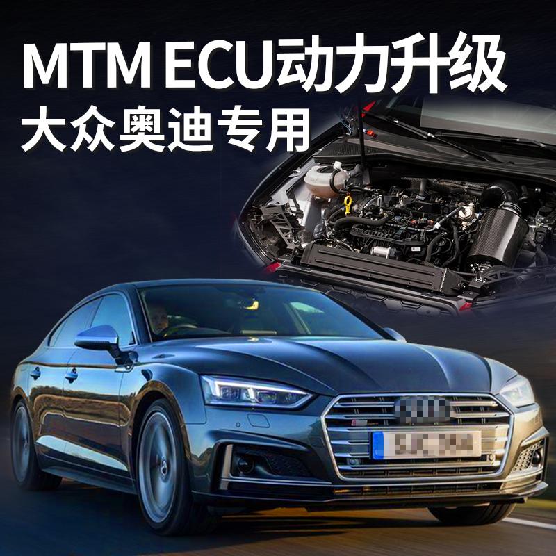 MTM奥迪A4L B9 Q3大众高尔夫GTI 7.5刷ECU动力升级汽车刷一阶程序