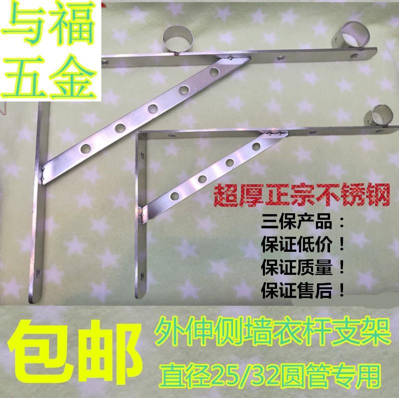 外伸阳台侧装固定式晒衣杆 飘窗外晾衣架实心不锈钢三角架单双杠