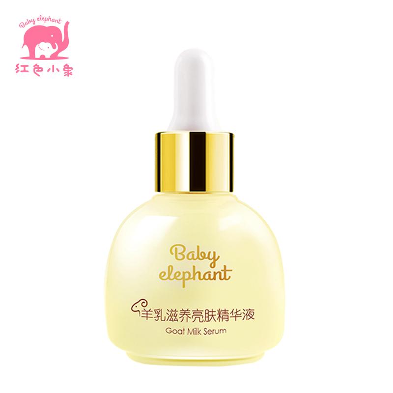 红色小象孕妇面部精华液怀孕哺乳期纯补水保湿专用天然护肤化妆品