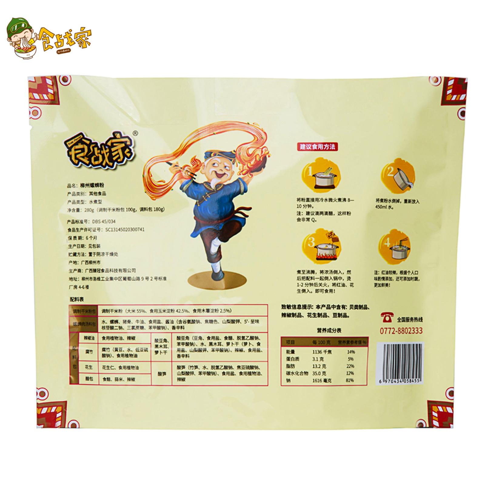 食战家柳州螺蛳粉广西螺狮粉整箱5包正宗特产螺丝粉速食酸辣粉