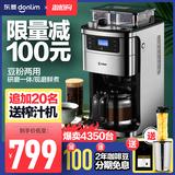 东菱咖啡机家用小型全自动美式咖啡机现磨鲜煮咖啡壶研磨一体机