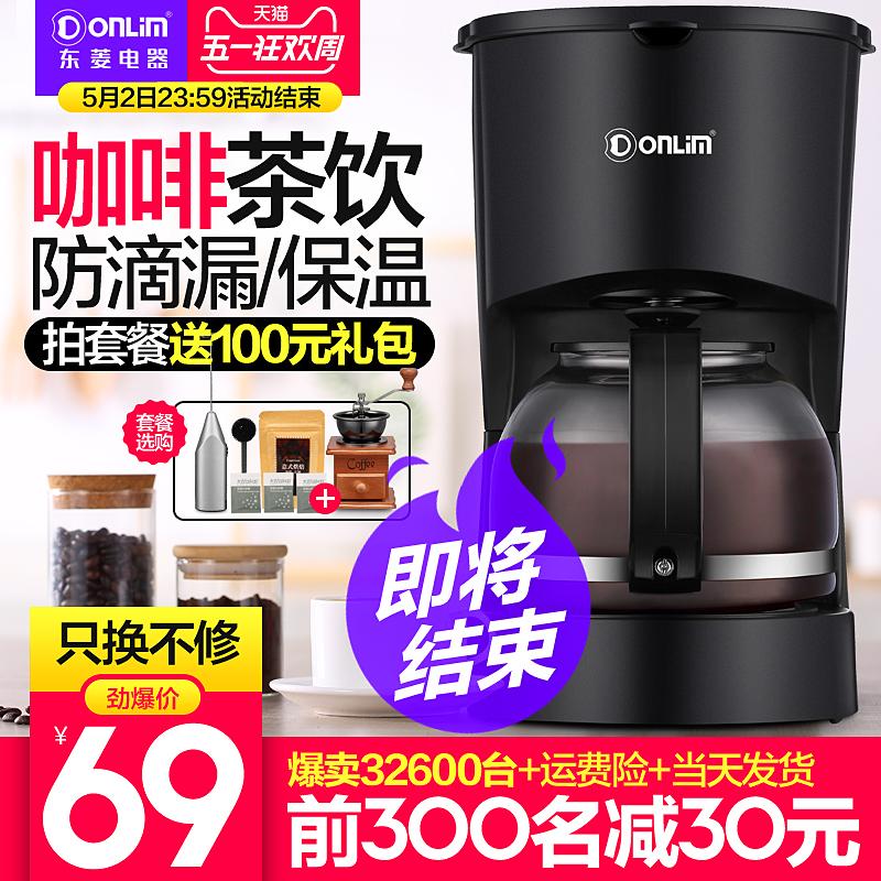 东菱 全自动咖啡机