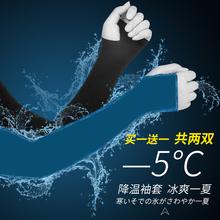子防紫外线冰丝护臂男士 手臂套袖 套女手袖 冰防晒袖 夏天手套薄款图片
