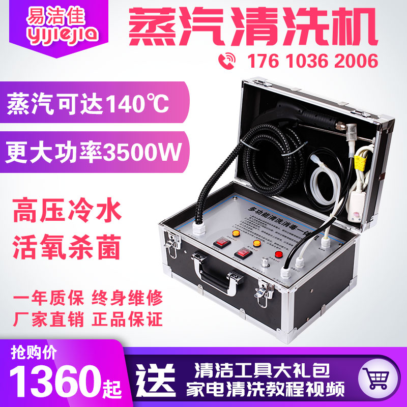 蒸汽清洁机高温高压商用家电清洗机多功能一体机空调清洗工具全套