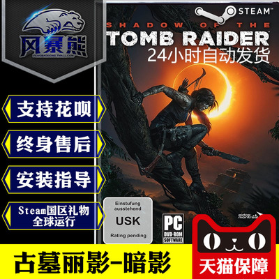 古墓丽影11:暗影Shadow of the Tomb Raider国区/港版Steam中文PC