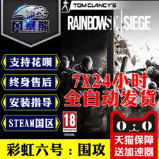Rainbow Six No. 6 Siege Standard High Gold Full Season Ticket R6 r6 Points Recharge PC Genuine Steam