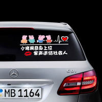 Vibrating car stickers shaking friends car stickers logo poster social people car stickers pig Peggy popular Peggy reflective car stickers