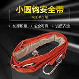 Double Safety Belt National Standard Thickening and Falling-proof Electrician Cone Bar Air Conditioning Installation of High-altitude Climbing Wire Bar Safety Belt