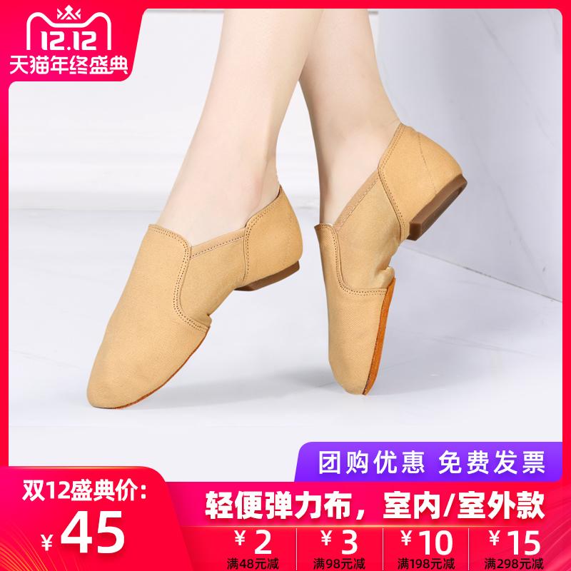 软底练功鞋室内外女儿童成人弹力布教师爵士民族肚皮舞芭蕾舞蹈鞋