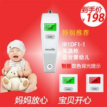 邁克大夫IR1DF1-1耳溫槍家用電子智能兒童測溫儀體溫計非接觸精準