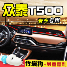 18 Zhongtai T500 instrument desk refitting light pad auto accessories refit special accessories, decoration console console sunscreen.