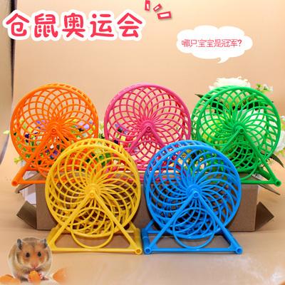 仓鼠松鼠转轮运动大跑球滚球透明带支架封闭静音跑轮玩具用品