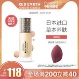 日本进口redearth红地球女学生粉底液草本精华遮瑕轻薄裸妆无妆感