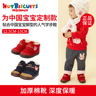 MIKIHOUSE HOT BISCUITS 卡通保暖棉靴婴幼儿加绒男女童