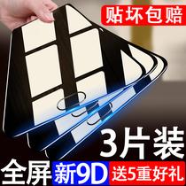 高清原装刚化保护贴膜5plus6pro6A6抗蓝光note5note3全屏覆盖4x手机note5anote4x钢化膜红米6x8SE8小米