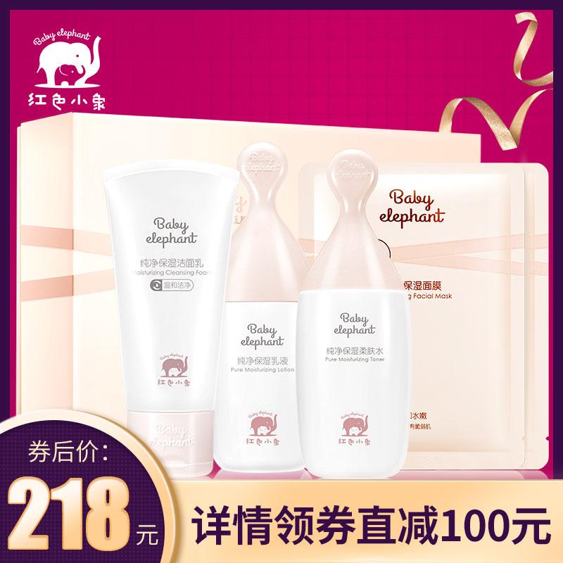 红色小象护肤品套装孕妇专用天然纯补水保湿怀孕期化妆正品旗舰店