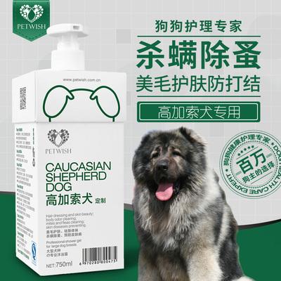 高加索专用狗狗沐浴露杀菌除臭止痒幼犬宠物狗洗澡用品香波浴液
