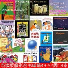 廖彩杏书单第43-52周18本英文绘本点读版支持 小达人点读笔