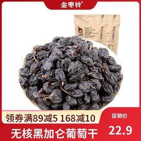 金枣铃黑加仑葡萄干特级大粒250g*2袋超大新疆特产休闲零食水果干