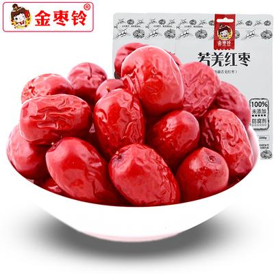 金枣铃新疆特级若羌灰枣红枣500g*8袋装特产休闲零食免洗红枣子