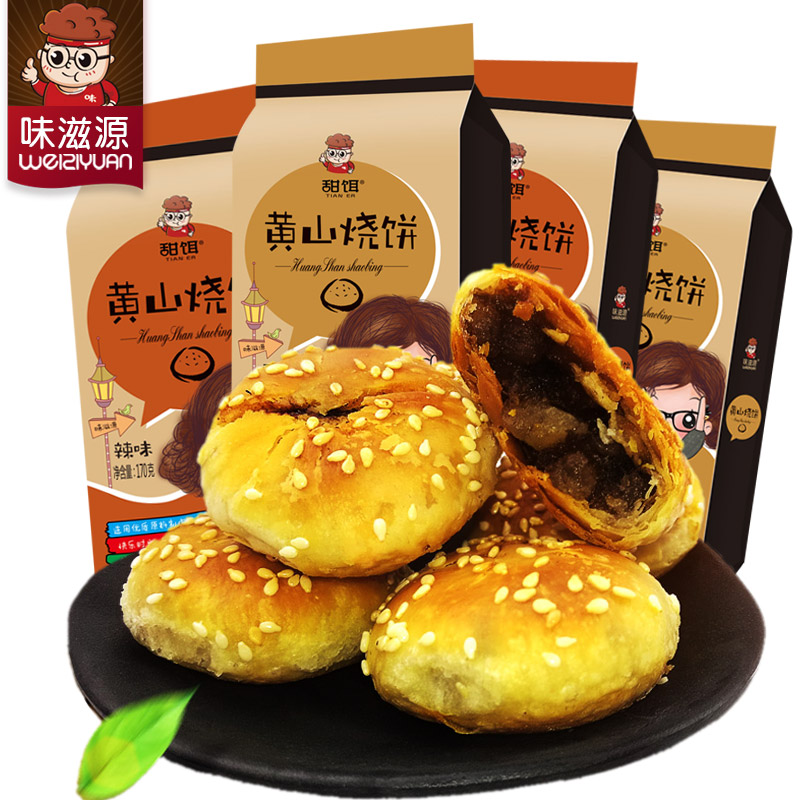 甜饵 安徽特产黄山烧饼 40个1元优惠券