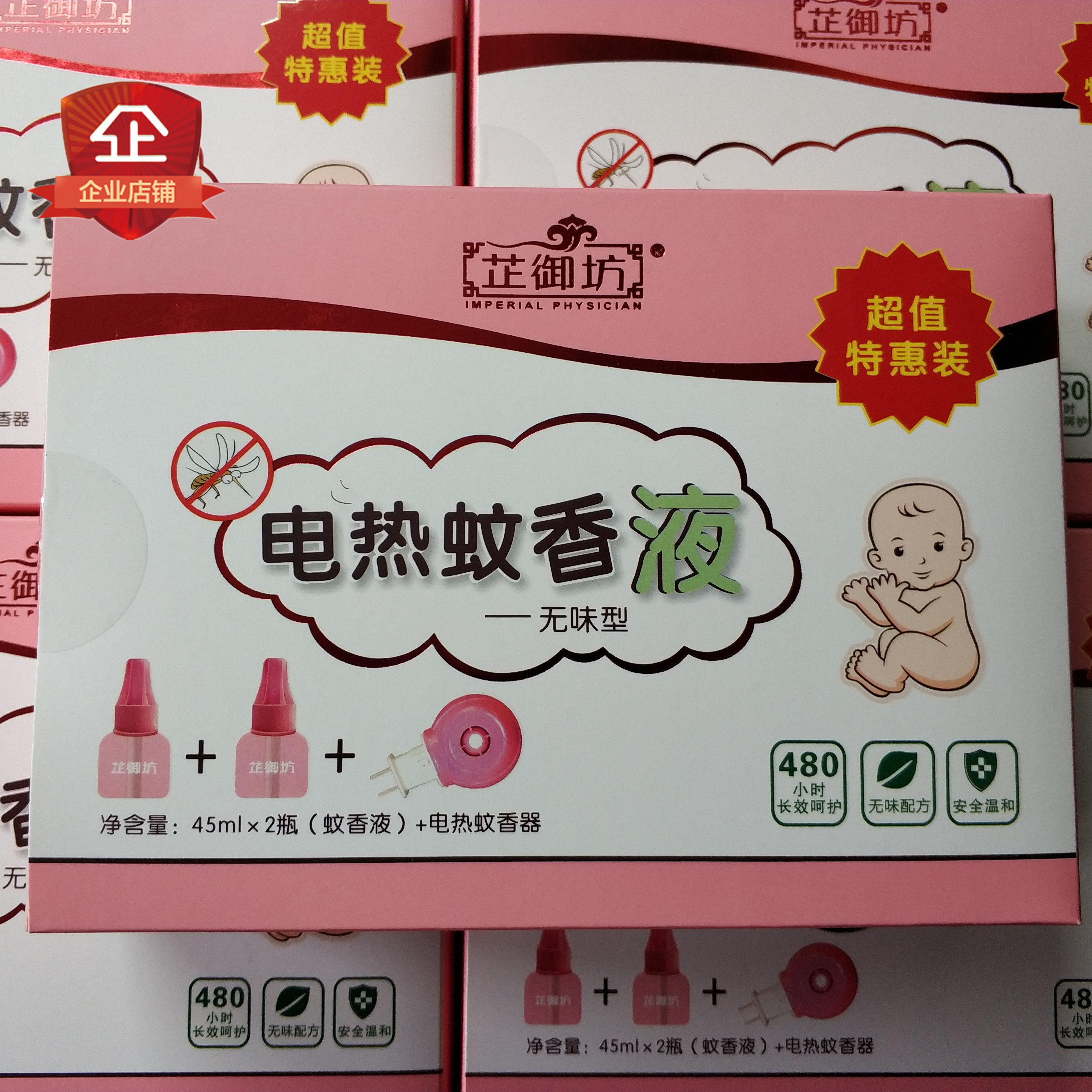 芷御坊宝宝电热蚊香液婴儿电蚊香驱蚊液儿童驱蚊器防蚊套装无味