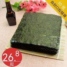 全型寿司海苔50张原味大脆片专用材料食材工具可即食紫菜包饭海苔