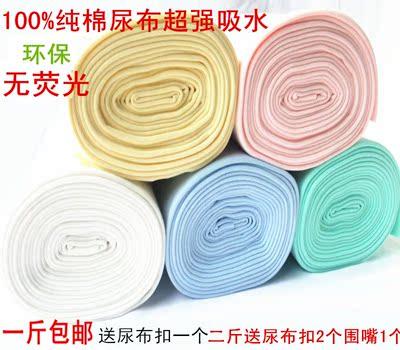 包邮婴儿尿布纯棉布可洗论斤卖称全棉布料新生儿宝宝尿片优于纱布
