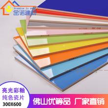 纯色砖300x600彩色砖30X60糖利釉彩色瓷片幼儿园厕所卫生间瓷砖
