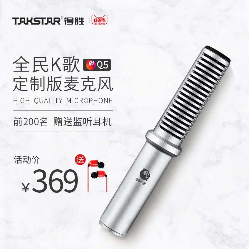 Микрофоны Артикул 598412065892