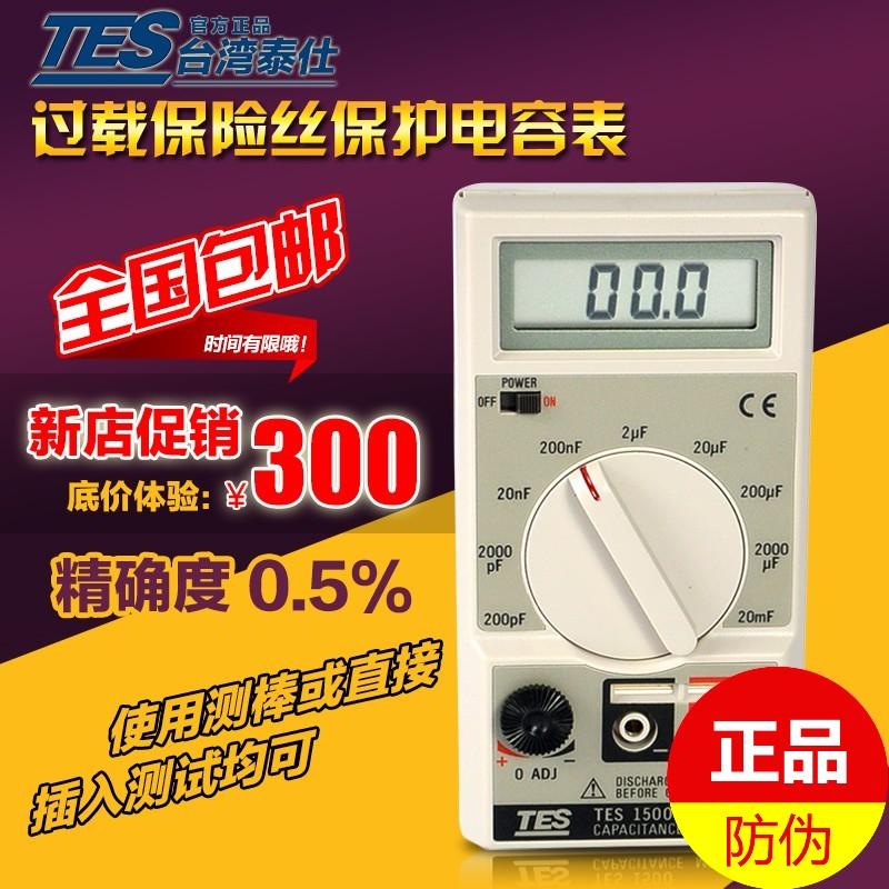 台湾-1500数字电感电容测量仪高精度电容表袖珍自动量程