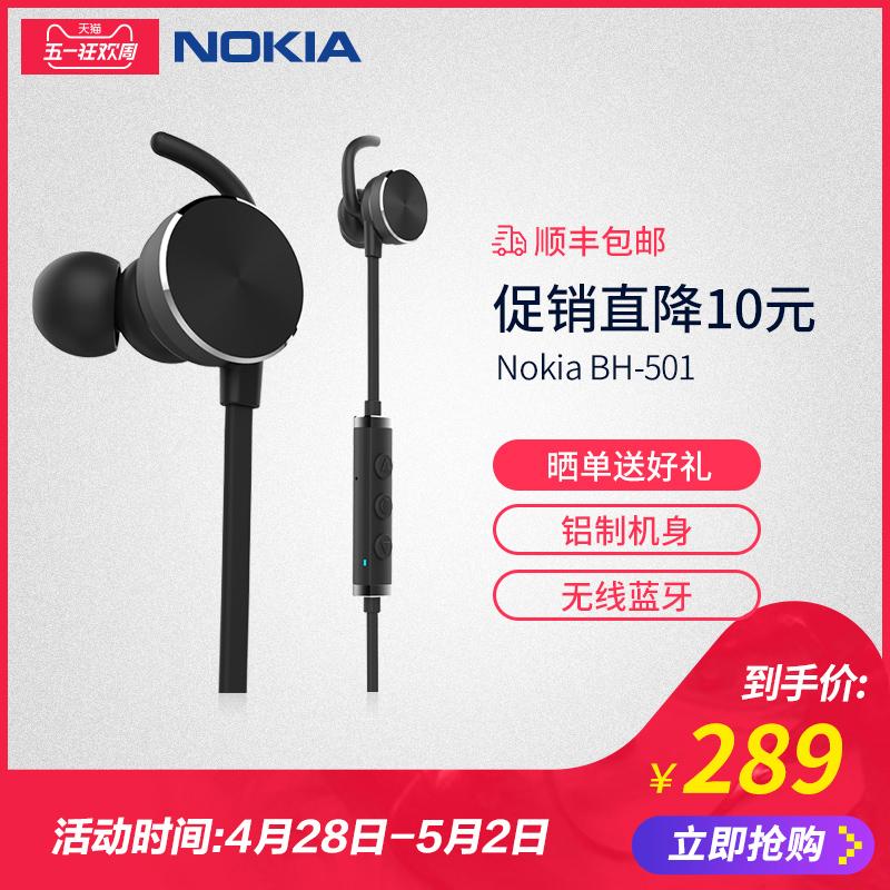 諾基亞無線耳機